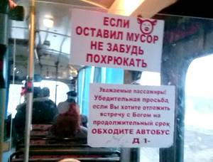 Russian Sign on a Bus in Moldova